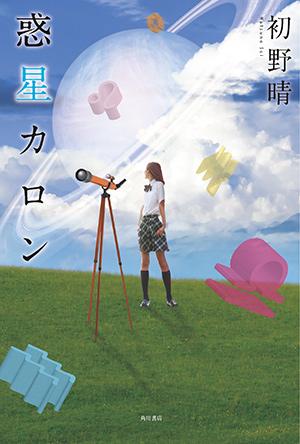 【05】-惑星カロン-カバー(最新刊単行本)_sm